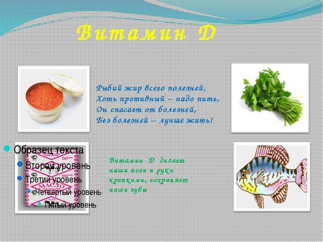 Витамин D Рыбий жир всего полезней, Хоть противный – надо пить, Он спасает от...