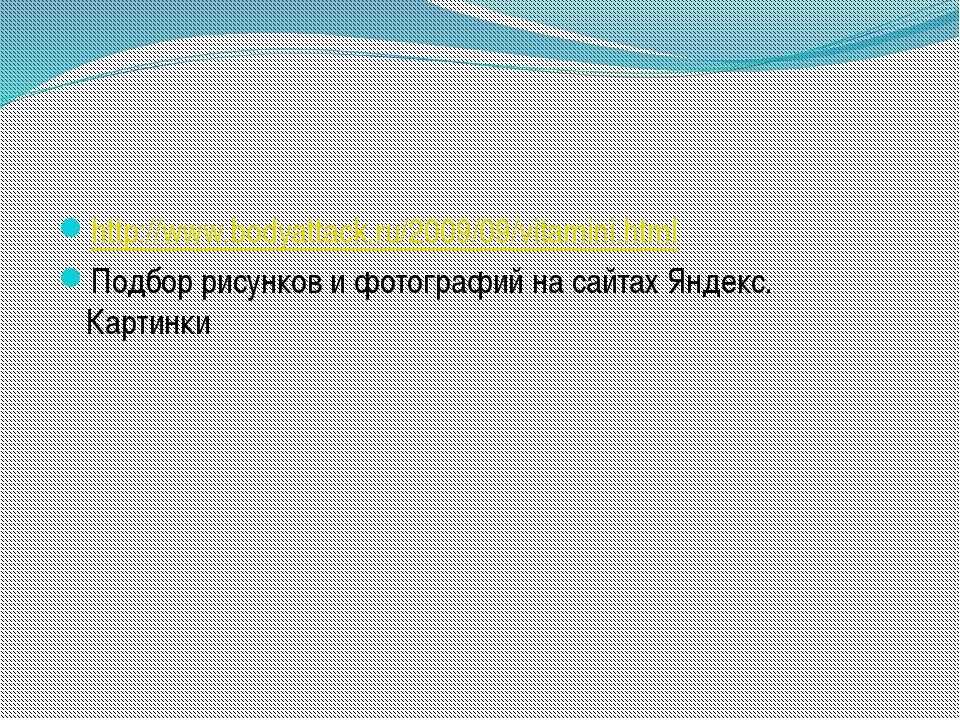 http://www.bodyattack.ru/2009/09/vitamini.html Подбор рисунков и фотографий...