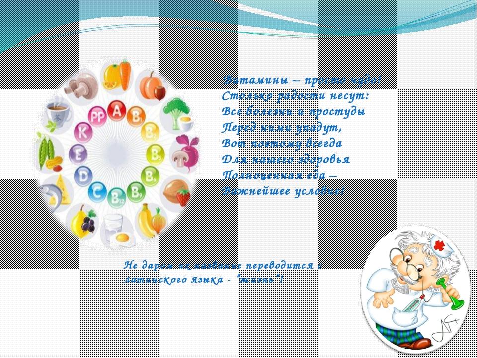 """Не даром их название переводится с латинского языка -""""жизнь""""! Витамины – пр..."""