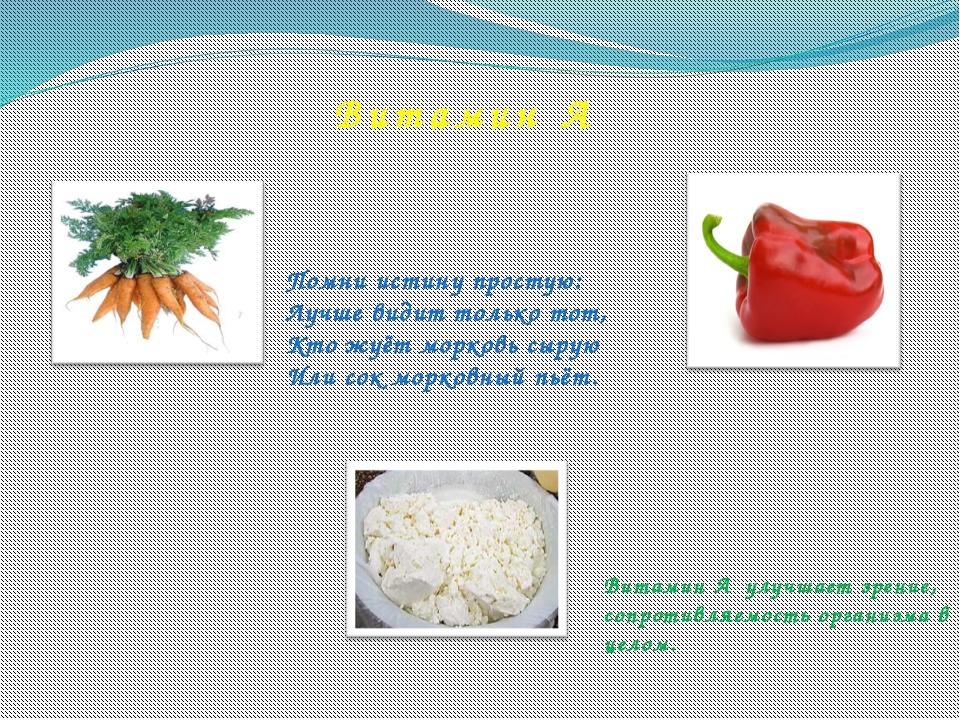 Витамин А Помни истину простую: Лучше видит только тот, Кто жуёт морковь сыр...