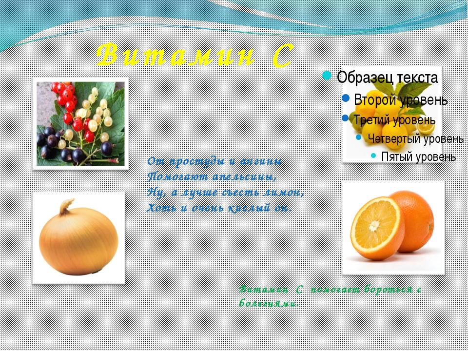 Витамин С От простуды и ангины Помогают апельсины, Ну, а лучше съесть лимон,...