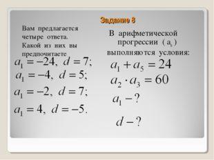 Задание 8 В арифметической прогрессии ( ап ) выполняются условия: Вам предлаг
