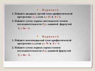 В а р и а н т 1. 1. Найдите двадцать третий член арифметической прогрессии (