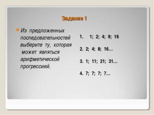Задание 1 . Из предложенных последовательностей выберите ту, которая может яв