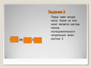 Задание 2 Перед нами четыре числа. Какое из этих чисел является шестым членом