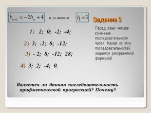 Задание 3 Перед вами четыре конечные последовательности чисел. Какая из этих