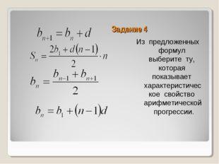 Задание 4 Из предложенных формул выберите ту, которая показывает характеристи