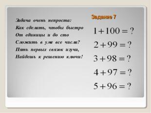 Задание 7 Задача очень непроста: Как сделать, чтобы быстро От единицы и до ст