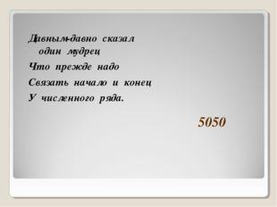 5050 Давным-давно сказал один мудрец Что прежде надо Связать начало и конец
