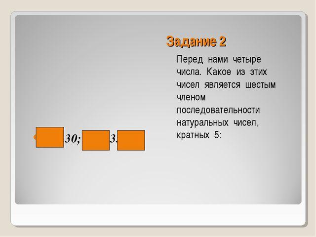 Задание 2 Перед нами четыре числа. Какое из этих чисел является шестым членом...