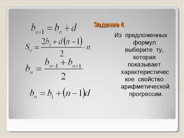 Задание 4 Из предложенных формул выберите ту, которая показывает характеристи...