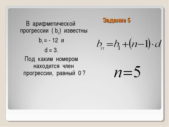 Задание 5 В арифметической прогрессии ( bп ) известны b1 = - 12 и d = 3. Под...