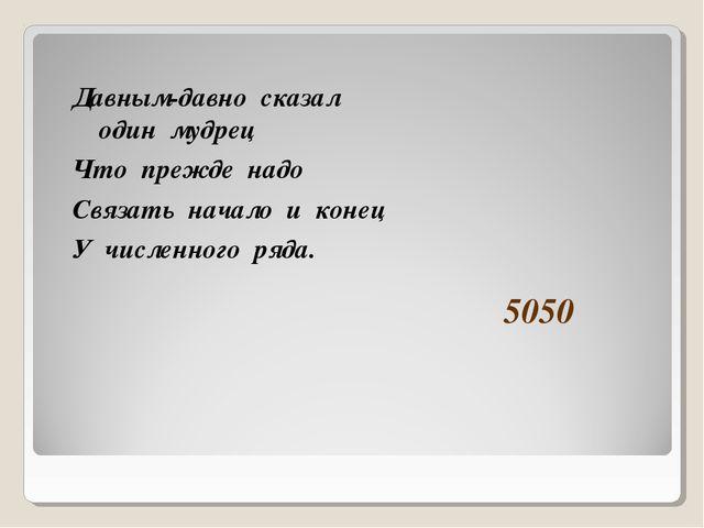 5050 Давным-давно сказал один мудрец Что прежде надо Связать начало и конец...