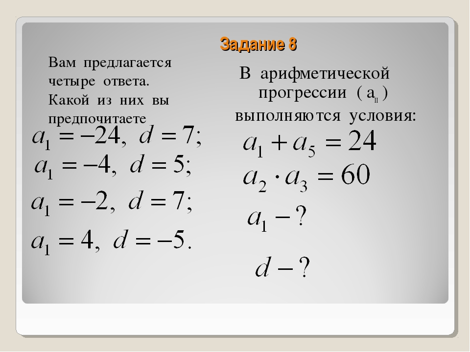 Задание 8 В арифметической прогрессии ( ап ) выполняются условия: Вам предлаг...