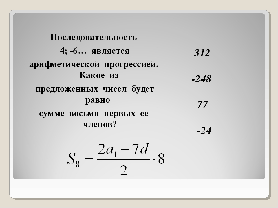 312 -248 77 -24 Последовательность 4; -6… является арифметической прогрессие...