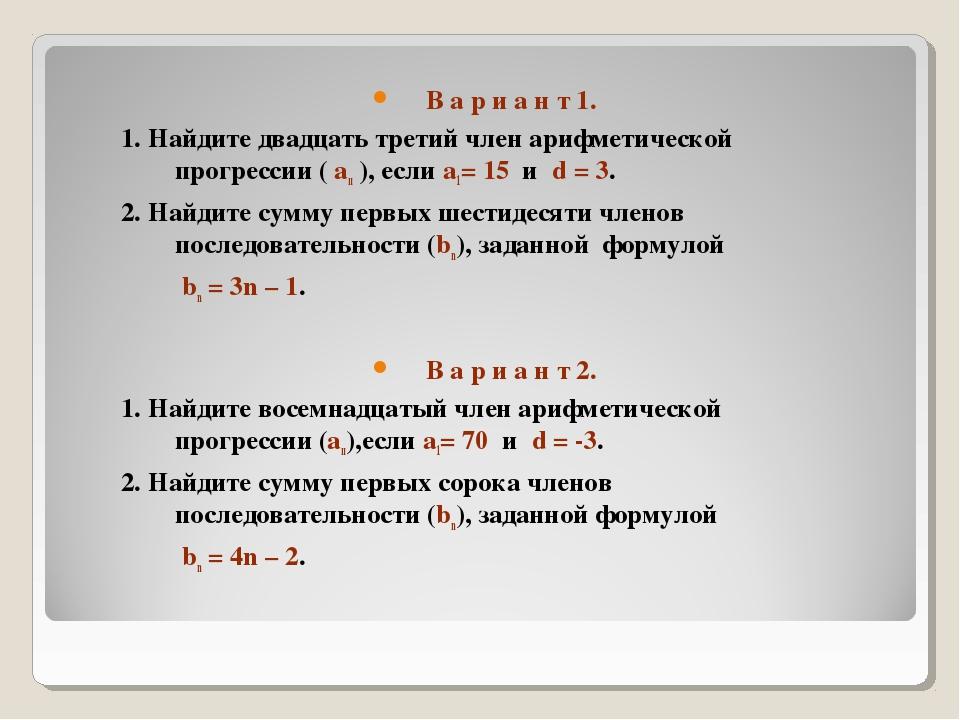 В а р и а н т 1. 1. Найдите двадцать третий член арифметической прогрессии (...
