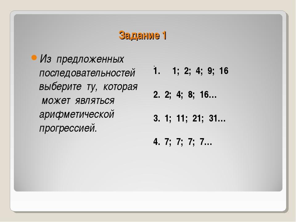 Задание 1 . Из предложенных последовательностей выберите ту, которая может яв...