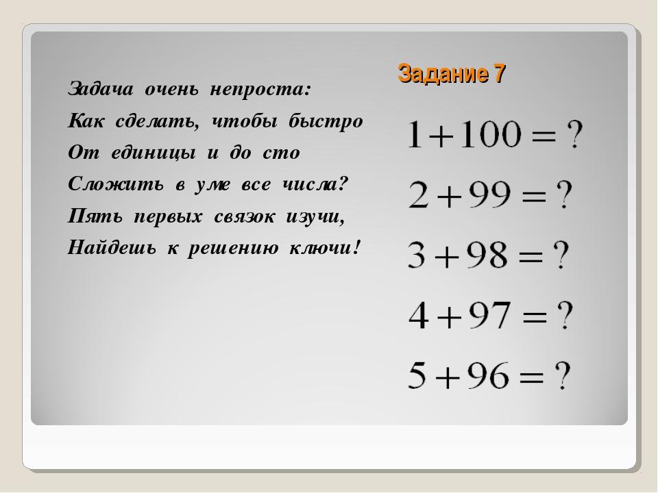Задание 7 Задача очень непроста: Как сделать, чтобы быстро От единицы и до ст...