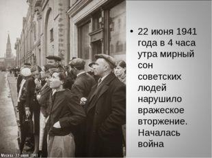 22 июня 1941 года в 4 часа утра мирный сон советских людей нарушило вражеско
