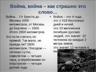 Война, война – как страшно это слово… Война… От Бреста до Москвы 1000 километ