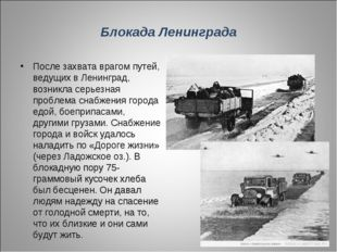 Блокада Ленинграда После захвата врагом путей, ведущих в Ленинград, возникла
