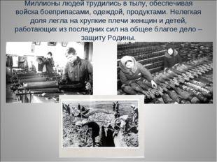 Миллионы людей трудились в тылу, обеспечивая войска боеприпасами, одеждой, пр