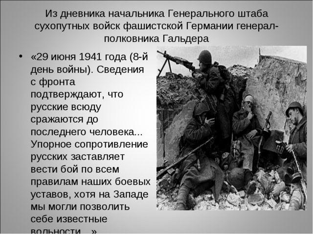 Из дневника начальника Генерального штаба сухопутных войск фашистской Германи...