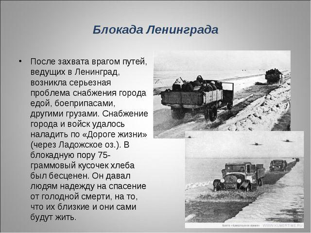 Блокада Ленинграда После захвата врагом путей, ведущих в Ленинград, возникла...