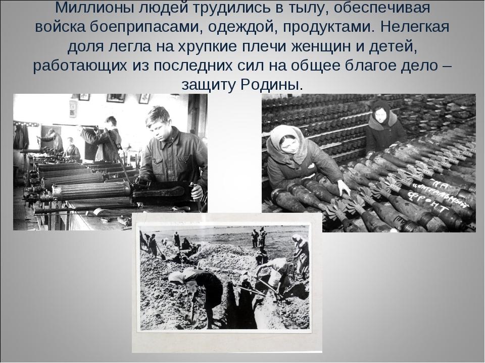 Миллионы людей трудились в тылу, обеспечивая войска боеприпасами, одеждой, пр...