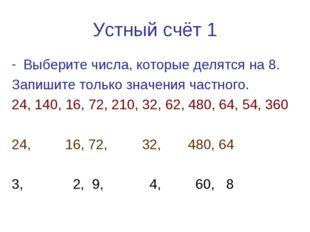 Устный счёт 1 Выберите числа, которые делятся на 8. Запишите только значения