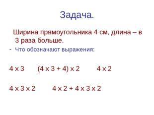 Задача. Ширина прямоугольника 4 см, длина – в 3 раза больше. Что обозначают в