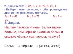 2. Даны числа: 8, 42, 5, 7, 9, 72, 6, 20, 4. - Выбери такие три числа, чтобы