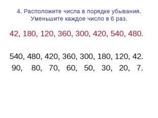 4. Расположите числа в порядке убывания. Уменьшите каждое число в 6 раз. 42,