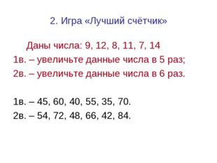 2. Игра «Лучший счётчик» Даны числа: 9, 12, 8, 11, 7, 14 1в. – увеличьте данн