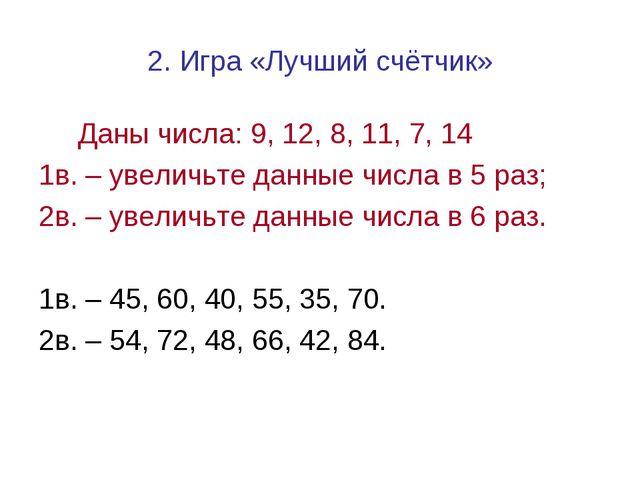 2. Игра «Лучший счётчик» Даны числа: 9, 12, 8, 11, 7, 14 1в. – увеличьте данн...