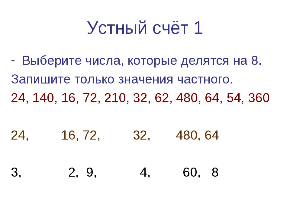 Устный счёт 1 Выберите числа, которые делятся на 8. Запишите только значения...