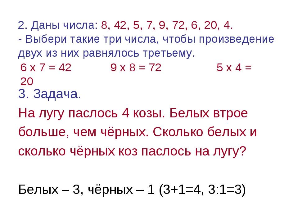 2. Даны числа: 8, 42, 5, 7, 9, 72, 6, 20, 4. - Выбери такие три числа, чтобы...