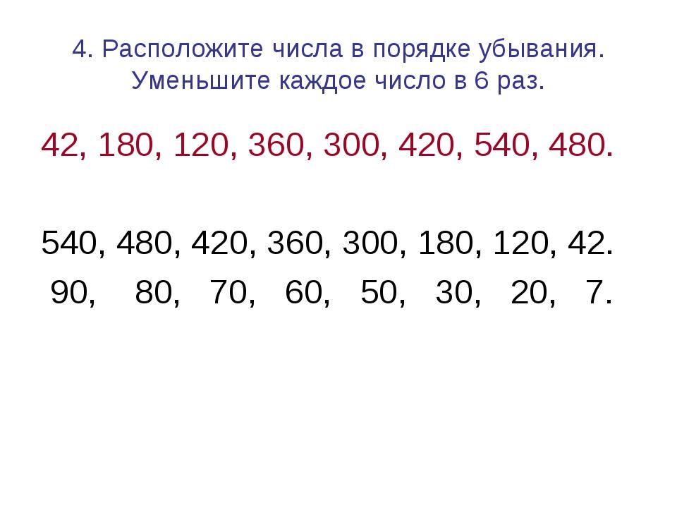 4. Расположите числа в порядке убывания. Уменьшите каждое число в 6 раз. 42,...