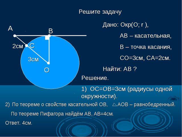 Решите задачу А О В С 3см 2см Дано: Окр(O; r ), АВ – касательная, В – точка к...