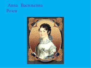 Анна Васильевна Розен