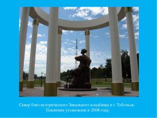 Сквер близ исторического Завального кладбища в г. Тобольск. Памятник установл