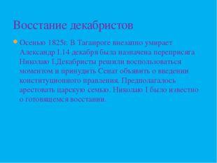 Осенью 1825г. В Таганроге внезапно умирает Александр I.14 декабря была назнач