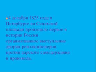 . 14 декабря 1825 года в Петербурге на Сенатской площади произошло первое в и