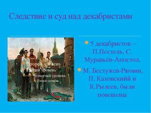 5 декабристов – П.Пестель, С. Муравьёв-Апостол, М. Бестужев-Рюмин, П. Каховс