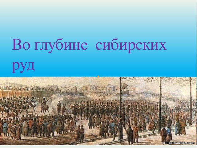Во глубине сибирских руд