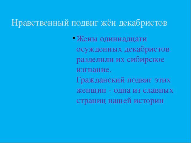 Жены одиннадцати осужденных декабристов разделили их сибирское изгнание. Граж...