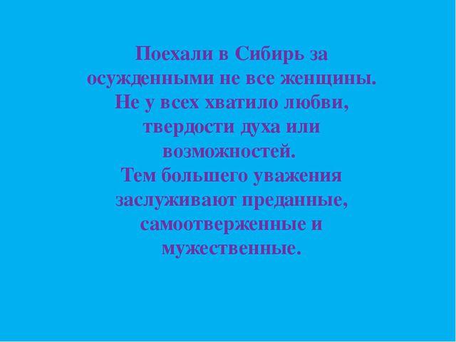 Поехали в Сибирь за осужденными не все женщины. Не у всех хватило любви, тве...