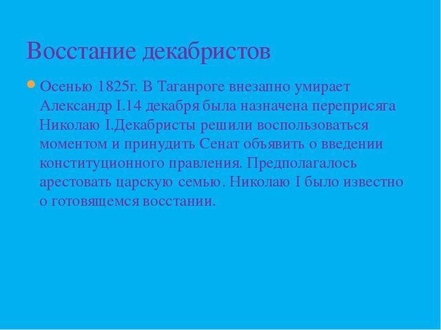 Осенью 1825г. В Таганроге внезапно умирает Александр I.14 декабря была назнач...