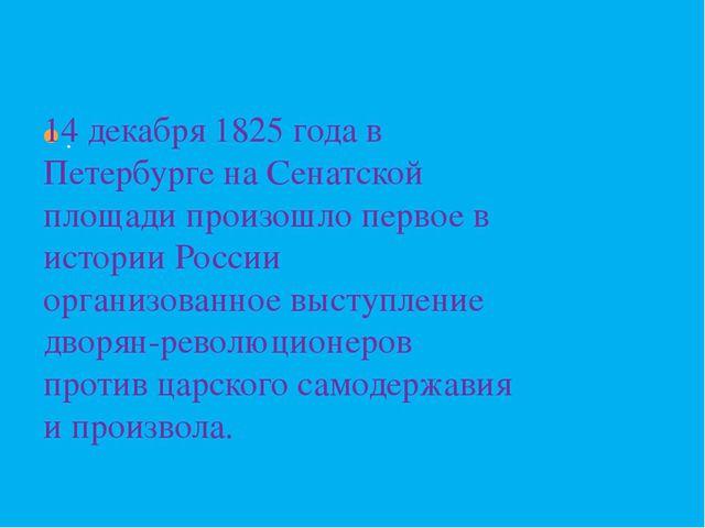 . 14 декабря 1825 года в Петербурге на Сенатской площади произошло первое в и...