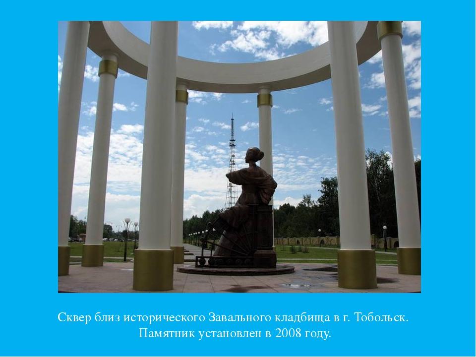 Сквер близ исторического Завального кладбища в г. Тобольск. Памятник установл...